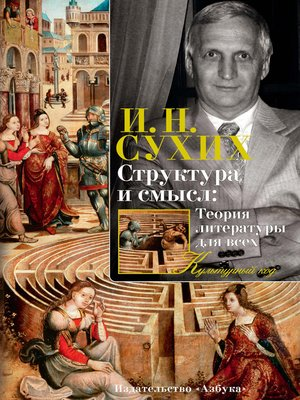 cover image of Структура и смысл